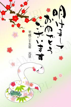 花柄白蛇2