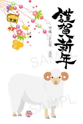 年賀状 年賀状ひつじ2 : ... 年申年・新着無料年賀状ブログ