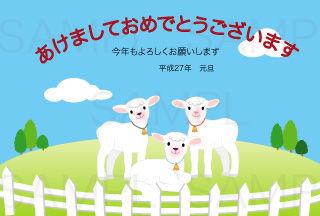 三匹の子羊