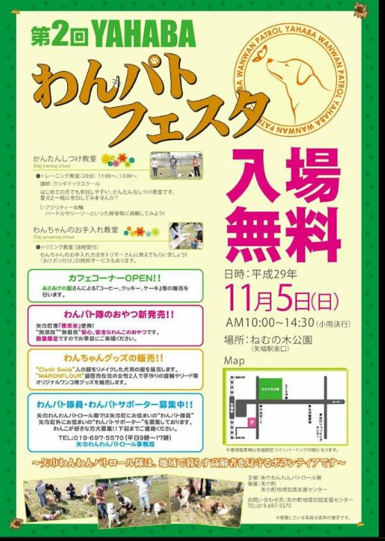 Screenshot-2017-10-20 『第2回わんパトフェスタ』