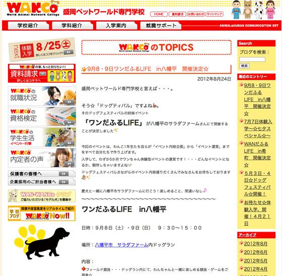 スクリーンショット(2012-08