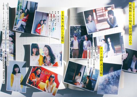 iaku1226nyuko_out-01