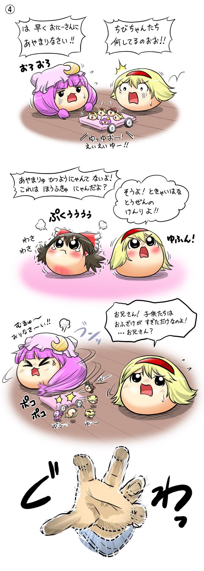 自業自得 漫画 エロ