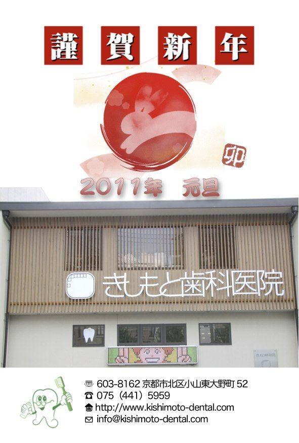 11-2きしもと歯科医院