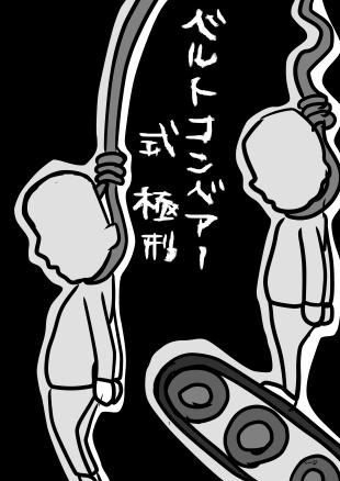 【見せしめ】死刑、拷問の歴史 第六獄舎【残酷】★ [無断転載禁止]©2ch.netYouTube動画>3本 ->画像>342枚