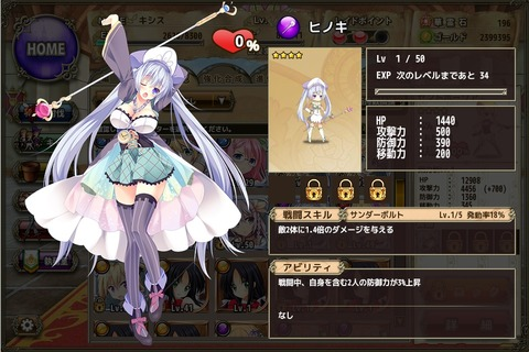 150405hinoki2