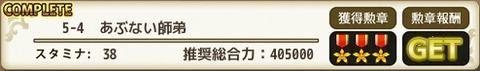 160603f5-4s
