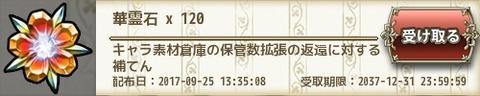 170925f10