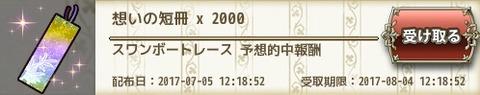 170705f1