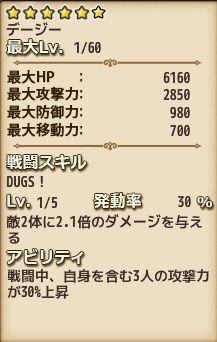 150515de-ji-