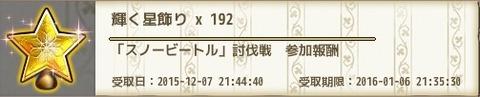 151207ibe12