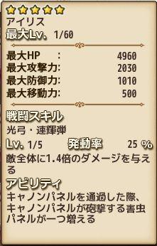 150515airisu1