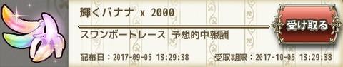 170905f10