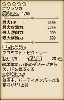 151005kin