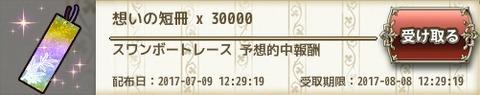 170709f20