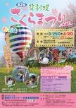 さくら祭りポスター_1