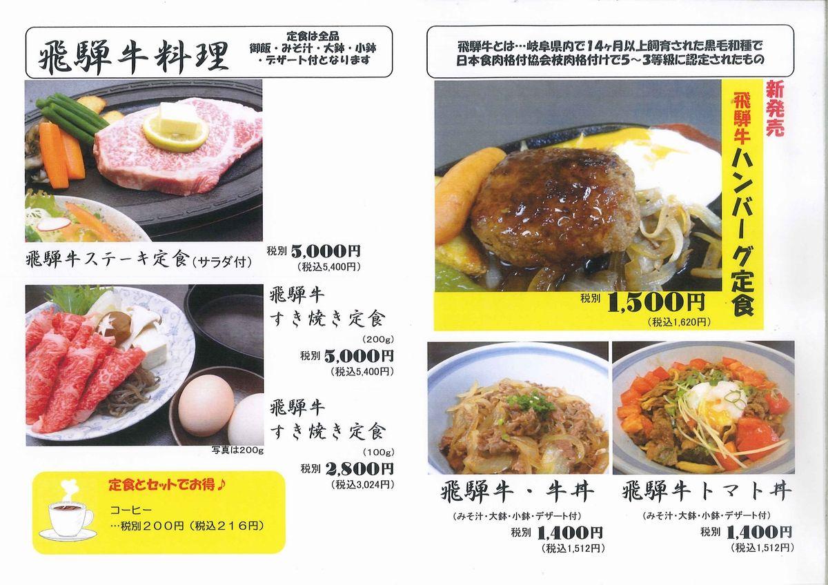 サイズ変更宴蔵メニュー01飛騨牛料理20161005