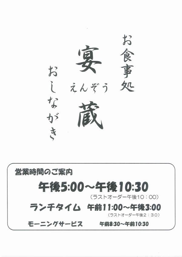 サイズ変更宴蔵メニュー00表紙