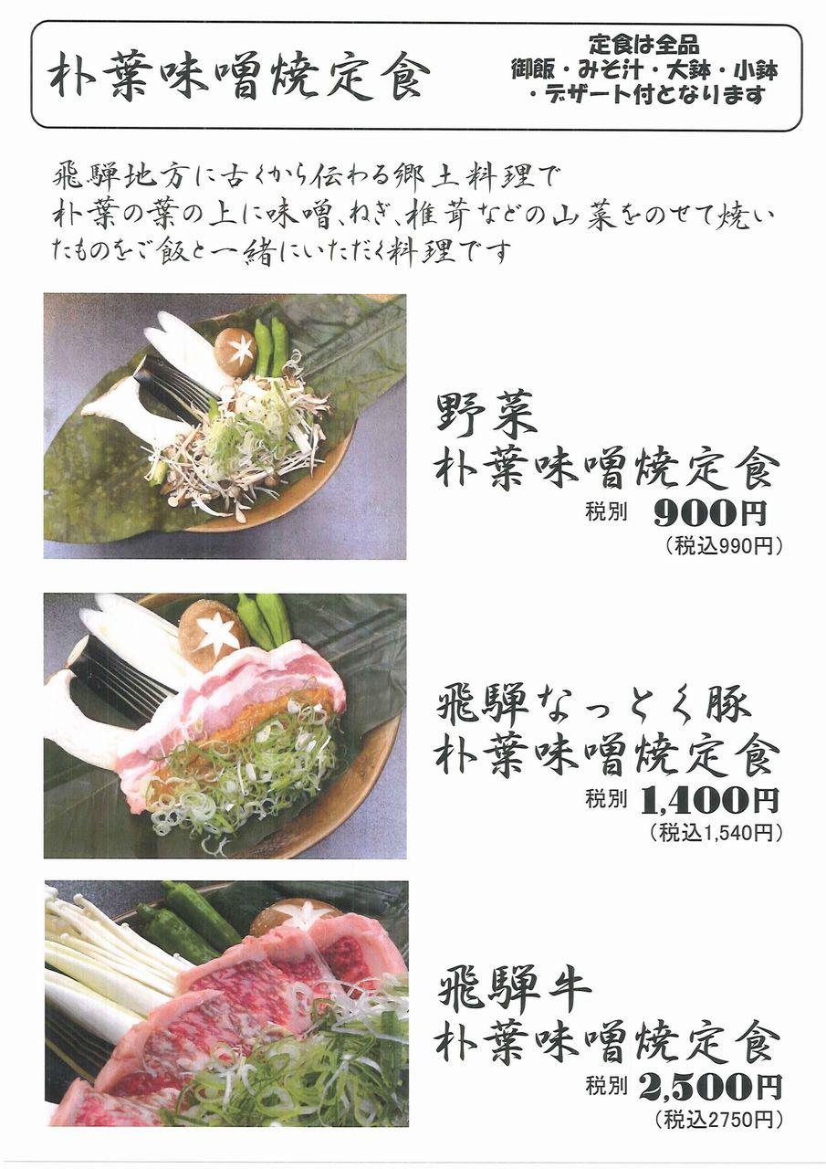 p05-朴葉味噌定食