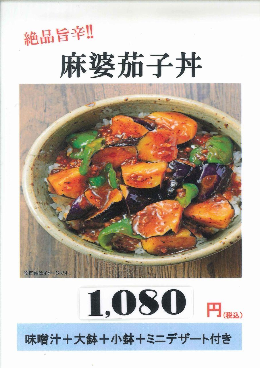サイズ変更宴蔵メニュー00麻婆茄子丼