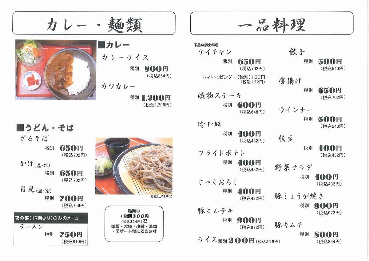 サイズ変更宴蔵メニュー04カレー・麺・一品