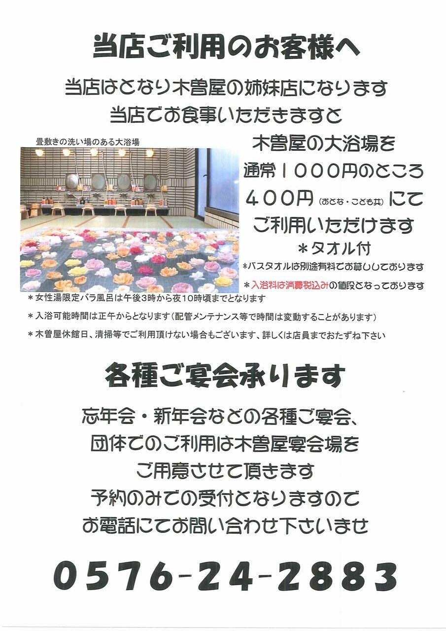 p11-木曽屋入浴特典