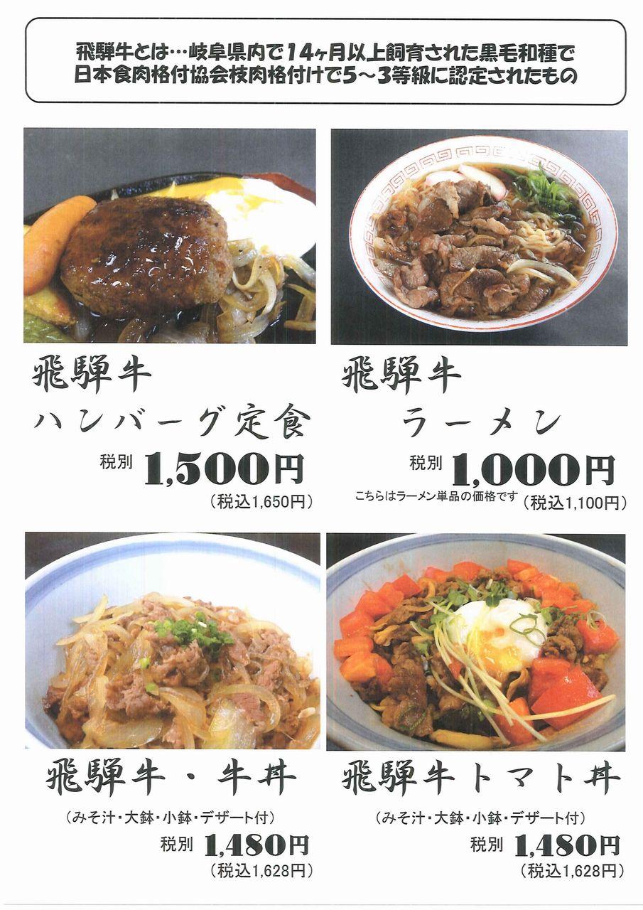 p02-飛騨牛02