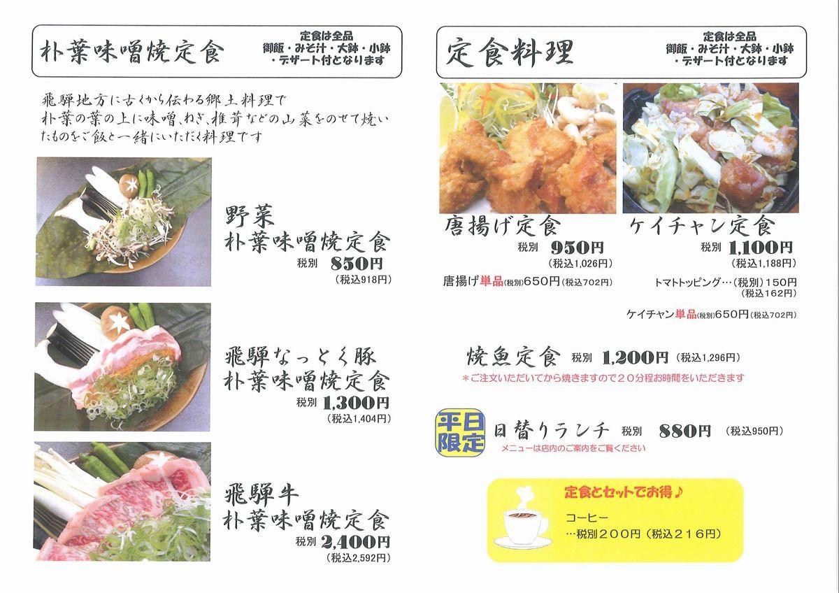 サイズ変更宴蔵メニュー03定食料理