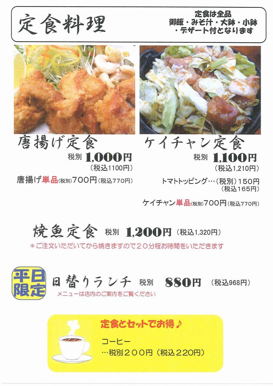 p06-定食
