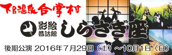 しらさぎ座バナー2017-後期公演