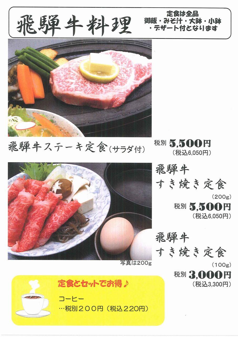 p01-飛騨牛01