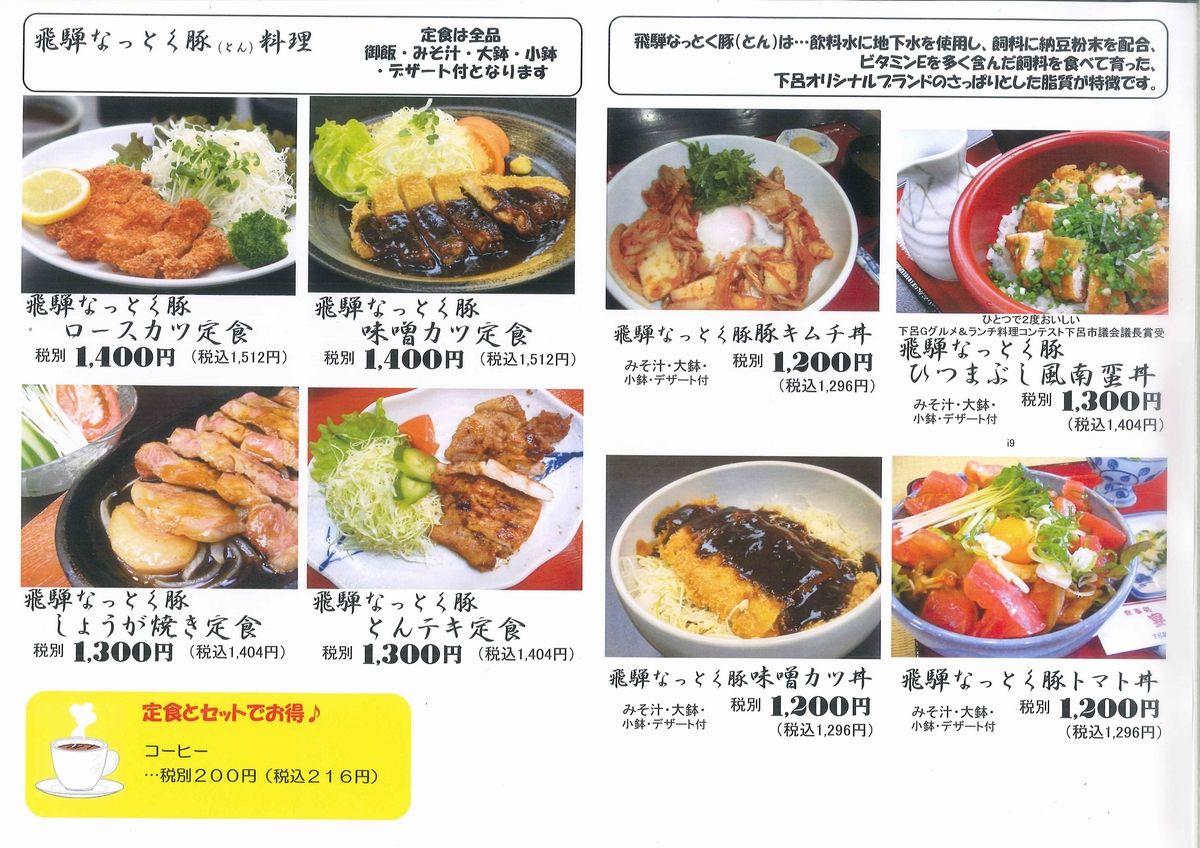 サイズ変更宴蔵メニュー02飛騨なっとく豚料理