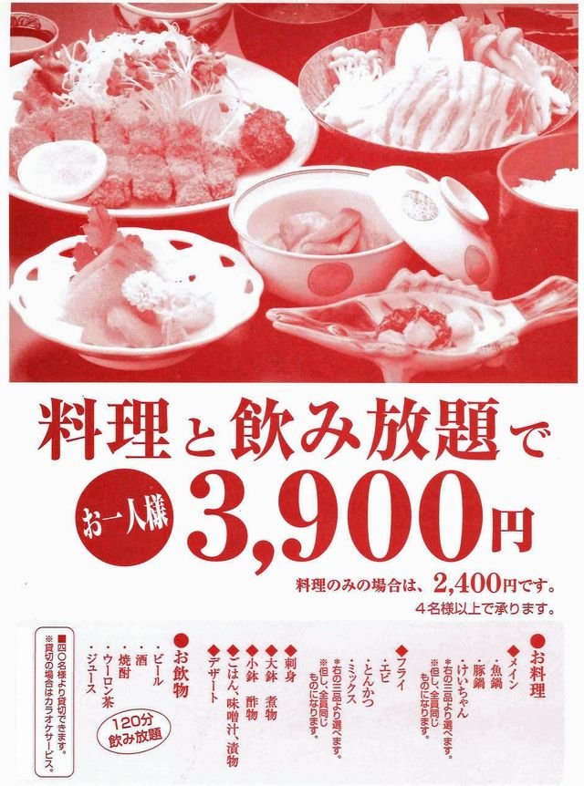 サイズ変更宴蔵宴会プラン01