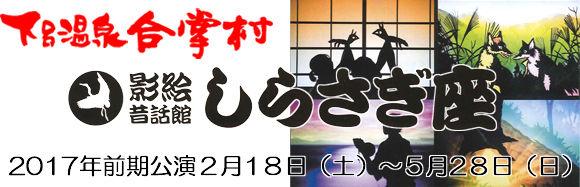 しらさぎ座バナー2017-02