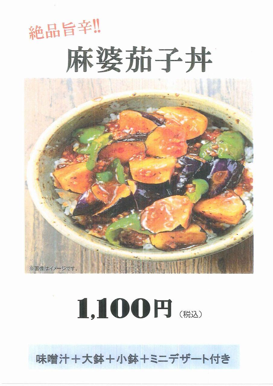 p09-麻婆茄子丼