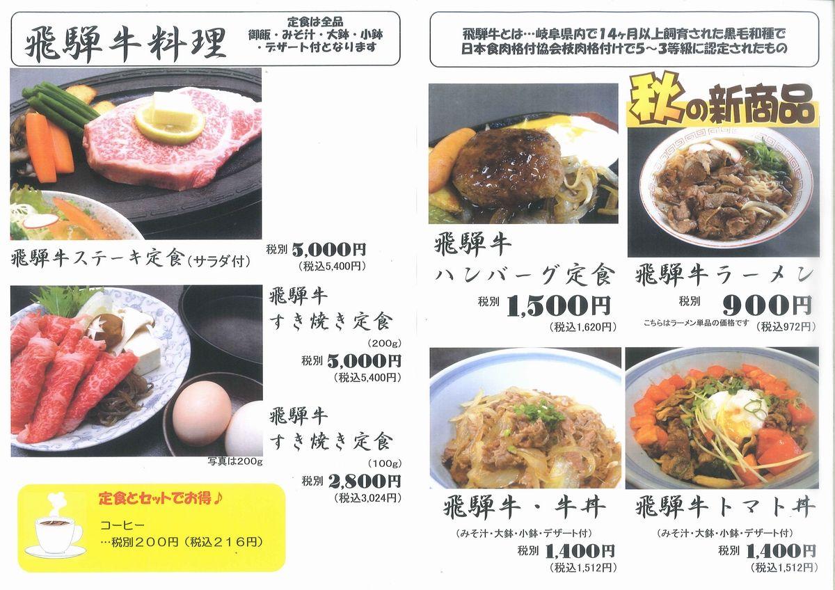 サイズ変更宴蔵メニュー01飛騨牛料理20171206