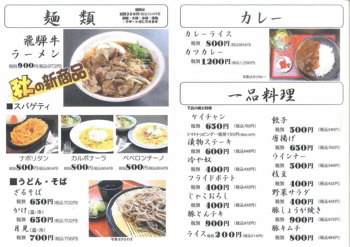 サイズ変更宴蔵メニュー04カレー・麺・一品20171206