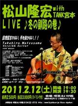 松山ポスター2011