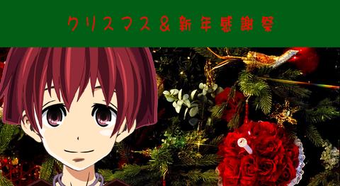 クリスマス感謝