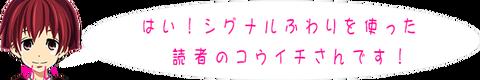 めい(通常)