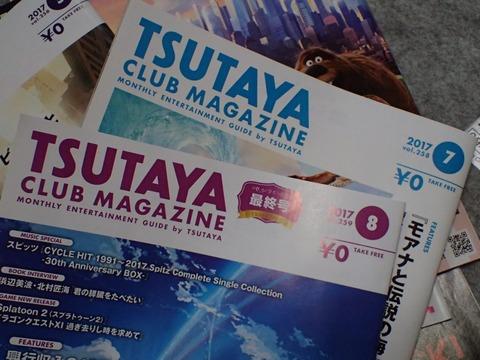 TSUTAYA-CLUB-MAGAZINE-Final-issue-7-1024x768