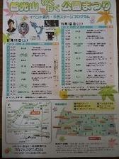 2017智光山公園まつりポスター2
