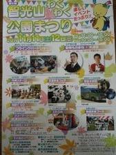 2017智光山公園まつりポスター1