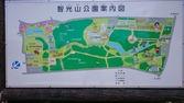 智光山公園全体図