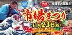 11市場祭り