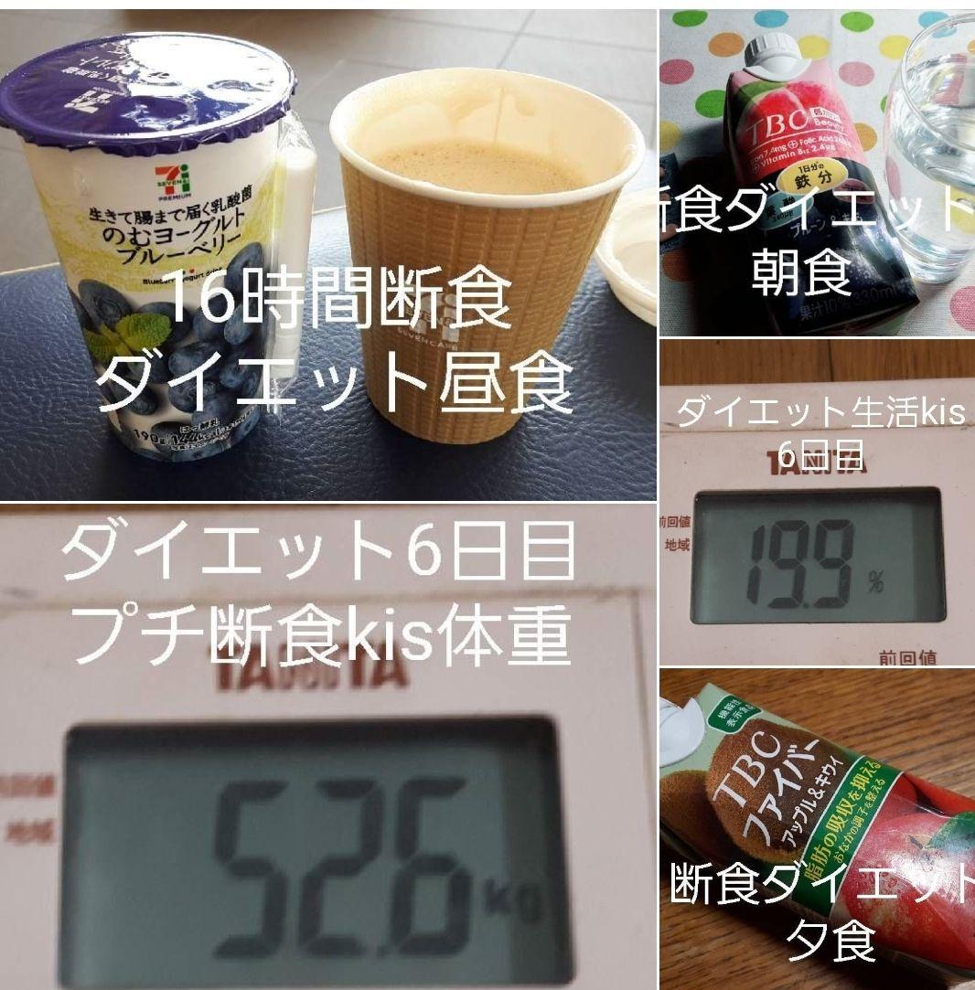 16 プチ 時間 断食