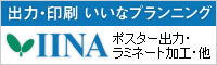 bn_iina