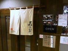 Fuji屋_201708
