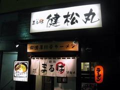 麺処まるは健松丸_201207