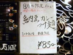 Fuji屋_メニュー(納豆カレーつけ麺)_201708